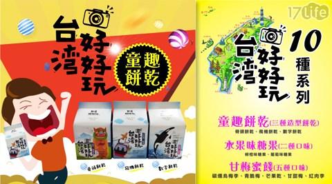 平均最低只要45元起(3盒免運)即可享有【台灣好好玩】童趣存錢筒系列零嘴:1盒/6盒/10盒/20盒,多口味選擇!