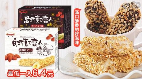 北海道/杏仁/巧克力/棒/白巧克力/黑巧克力