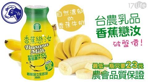平均每瓶最低只要23元起即可購得【台農乳品】香蕉戀汝1瓶/24瓶(200ml/瓶),購滿12瓶即享免運優惠!