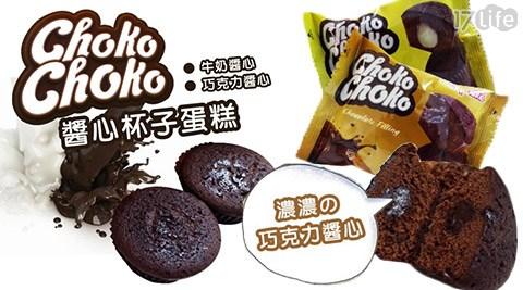 平均最低只要12元起(2盒免運)即可享有【Choko】醬心爆漿杯子蛋糕(3入/盒)平均最低只要12元起(2盒免運)即可享有【Choko】醬心爆漿杯子蛋糕(3入/盒):3入(1盒)/12入(4盒)/18入(6盒)/30入(10盒)/60入(20盒),口味:巧克力醬/牛奶醬。