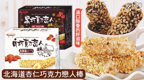 平均每入最低只要8元起即可享有北海道杏仁巧克力戀人棒10入/120入/240入(10入/盒),購滿60入免運,口味:黑巧克力/白巧克力。