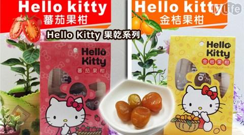 平均每盒最低只要50元起(含運)即可購得【馬湛農場】Hello Kitty果柑盒系列6盒/10盒(70g±10%/盒),款式:金桔/番茄/橄欖。