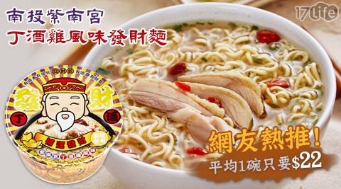 紫南宮發財麵-丁酒雞風味麵