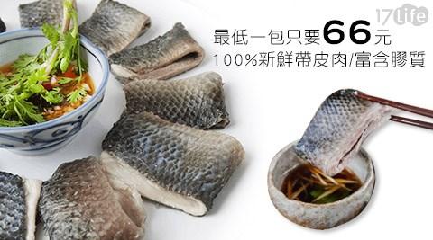 平均每包最低只要66元起(5包免運)即可購得台南老饕鮮Q虱目魚皮1包/10包/20包(300g/包)。