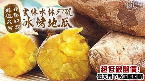 雲林水林57號冰烤地瓜/燒番薯/雲林地瓜/冰烤地瓜/地瓜/番薯