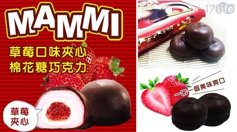 平均最低只要30元起(4包免運)即可享有【MAMMI】草莓口味夾心棉花糖巧克力平均最低只要30元起(4包免運)即可享有【MAMMI】草莓口味夾心棉花糖巧克力:1包/8包/12包/15包。