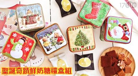 平均每盒最低只要109元起(4盒免運)即可購得【瑞菓】聖誕奇蹟鮮奶糖禮盒組(附提袋)1盒/6盒/12盒/24盒,每盒內含:原味鮮奶糖x3+可可薄片鮮奶糖(純可可粉)x3,共12款隨機出貨。