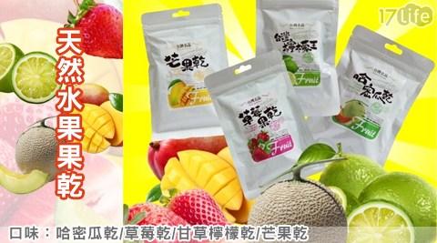 平均每包最低只要49元起(4包免運)即可購得【台灣名品】天然水果果乾1包/8包/12包/20包/30包,多種口味任選。