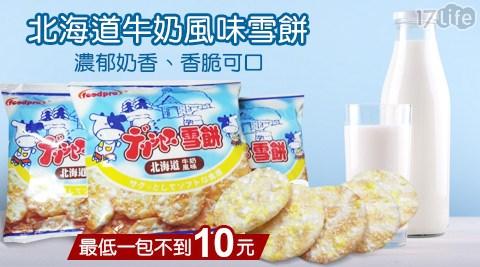 平均每包最低只要10元起(4組免運)即可購得北海道牛奶風味雪餅8包(1組)/64包(8組)/128包(16組),規格:30g/包。