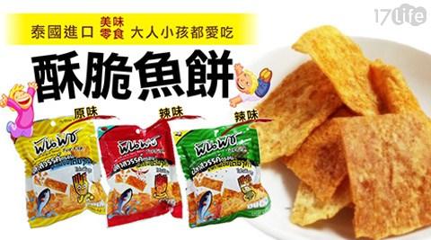 平均每包最低只要25元起即可享有【ANPD】泰國酥脆魚餅4包/16包/32包/48包(4包/袋),口味:原味/辣味/海苔,購滿8包免運。