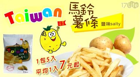 平均每入最低只要7元起即可享有【Taiwan】鹽味馬鈴薯薯條5入/30入/60入/120入(75g/5入),20入免運。