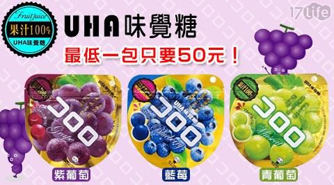 平均每包最低只要50元起即可購得【日本UHA味覺】Kororo果實軟糖任選1包/10包(40g/包),口味:青葡萄/紫葡萄/藍莓,購滿7包即享免運優惠!