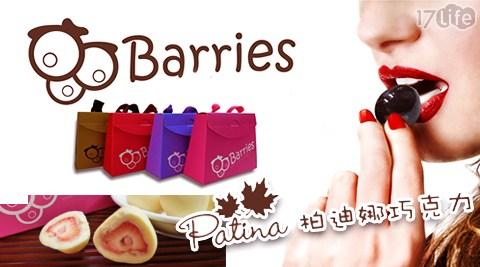 平均每盒最低只要99元起即可享有【柏迪娜】手工巧克力1盒/5盒/10盒/20盒(60g/盒),口味:草莓72%黑巧克力/草莓白巧克力/蔓越莓72%黑巧克力。