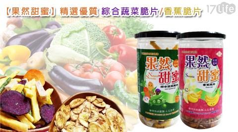 果然甜蜜/綜合蔬菜脆片/香蕉脆片
