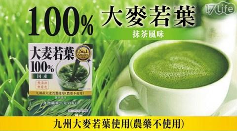 100%大麥若葉-營養專家日人最愛