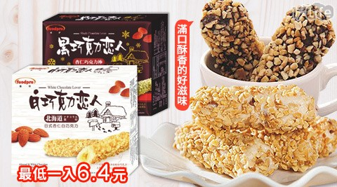 平均每盒最低只要64元起即可購得北海道杏仁巧克力戀人棒1盒(10入)/12盒(120入)/24盒(240入),口味:黑巧克力/白巧克力,購滿6盒免運。
