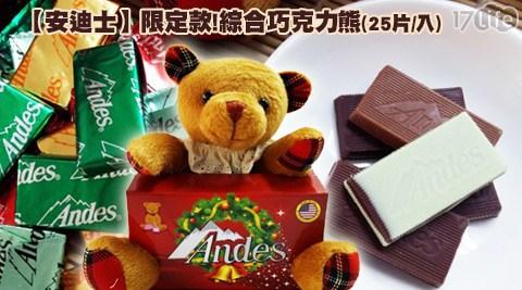 平均最低只要4元起(3入免運)即可享有【安迪士】限定款!綜合巧克力熊(25片/入):25片(1入)/150片(6入)/250片(10入)/375片(15入)。