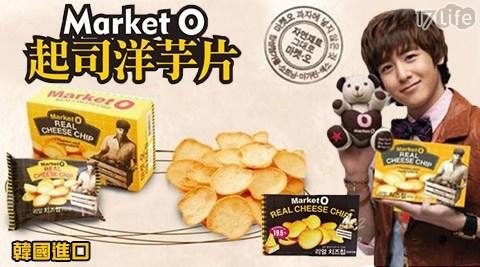 平均每盒最低只要44元起(4盒免運)即可享有【Market O】起司洋芋片1盒/8盒/12盒(62g/盒)。