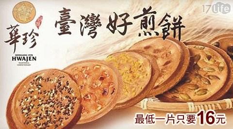 華珍-手燒煎餅福袋