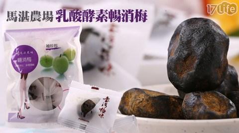 果乾達人馬湛農場-乳酸酵品生活17life素暢消梅