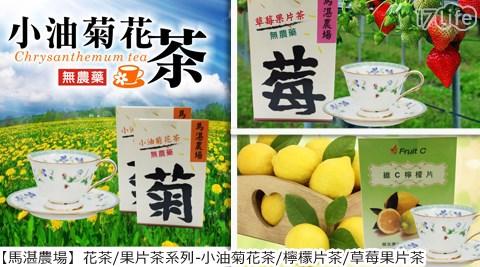 馬湛農場-花茶/果片茶系列