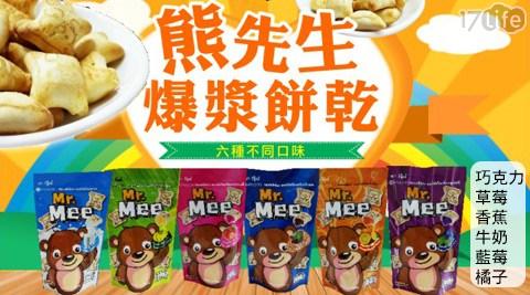 平均最低只要19元起(6包免運)即可享有【泰國Mee熊先生爆醬餅乾】-平均最低只要19元起(6包免運)即可享有【泰國Mee熊先生爆醬餅乾】 : 1包/18包/36包/60包/90包,多口味選擇!