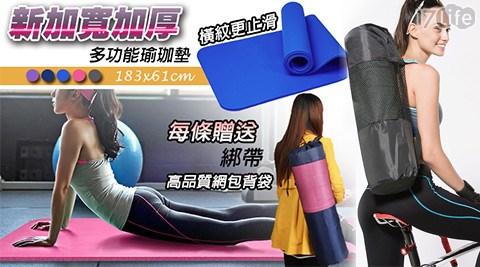 新加寬加厚多17life購物金序號功能瑜珈墊(貼心附高品質網包背袋)