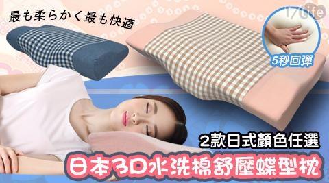 日本3D水洗棉舒壓蝶型枕-小型枕