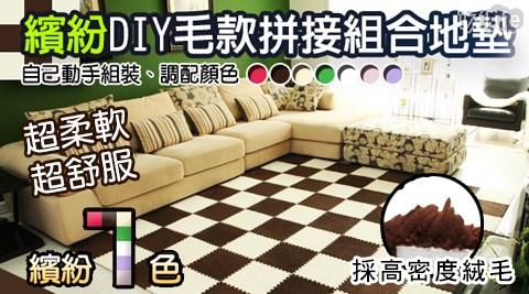 冬季/DIY/地墊/客廳/臥室