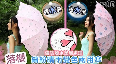 落櫻繽紛/晴雨/變色/兩用傘/摺疊傘/雨傘/傘/陽傘