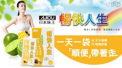 即期良品/即期品/日本味王/日本/暢快人生/蜂蜜檸檬精華版/腸胃/保健