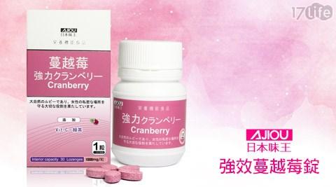 平均最低只要134元起(含運)即可享有【日本味王】強效蔓越莓錠1盒/3盒/6盒/9盒(30粒/盒)。