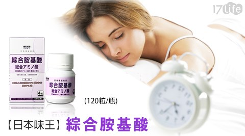 日本味王/日本/味王/綜合胺基酸/胺基酸/保健