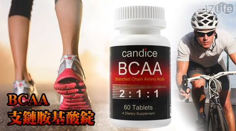 平均每瓶最低只要397元起(含運)即可享有【Candice 康迪斯】BCAA支鏈胺基酸錠1瓶/2瓶/4瓶/6瓶(60錠/瓶)。