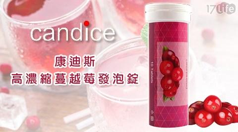雙11/Candice/康迪斯/高濃縮/蔓越莓/發泡錠