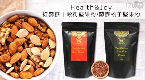 Health&Joy-紅藜麥十穀粉堅果粉/藜麥松子堅果粉