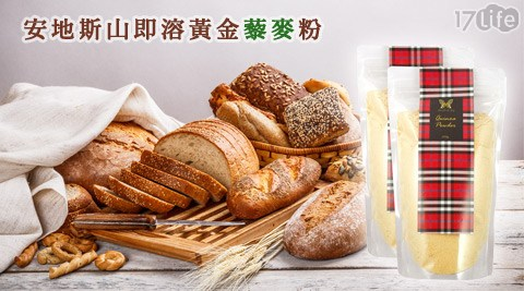 Health&Joy/安地斯山/即溶黃金藜麥粉/藜麥