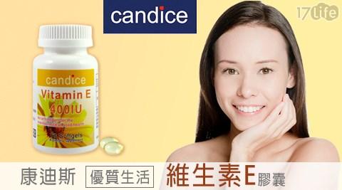 平均每顆最低只要8元起(含運)即可享有【Candice】康迪斯優質生活維生素E膠囊60顆/120顆/240顆/360顆(60顆/瓶)。