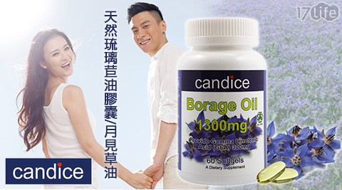 Candice 康迪斯-天然琉璃苣油膠囊/月見草油