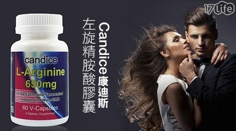 Candice~康迪斯左旋精胺酸膠囊