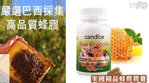 平均每粒最低只要6元起(含運)即可購得【Candice 康迪斯】美國精品蜂膠膠囊Bee Propolis 60粒/120粒/240粒/480粒(60粒/瓶)。