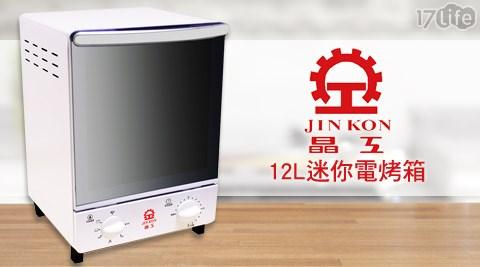 晶17 life 現金 券工牌-12L迷你電烤箱(JK-612)