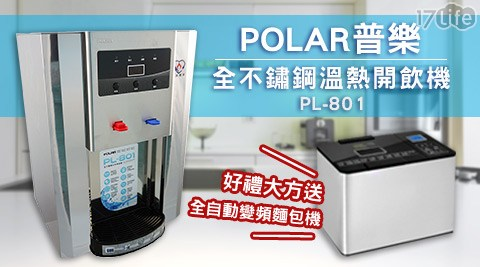 只要7,990元(含運)即可享有【POLAR普樂】原價9,900元全不鏽鋼溫熱開飲機(PL-801)+送【POLAR普樂】全自動變頻麵包機(PL-522)!