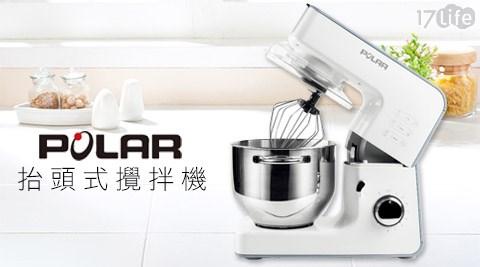 POLAR/普樂/抬頭式攪拌機/PL-2080/攪拌機