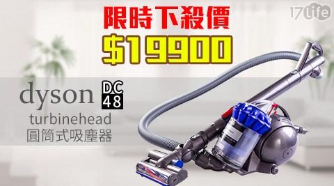 dyson-DC48 turbinehead圓筒式吸塵器(寶藍色)