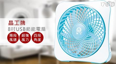 【晶工牌】/8吋/USB/節能/電扇 /JK-106