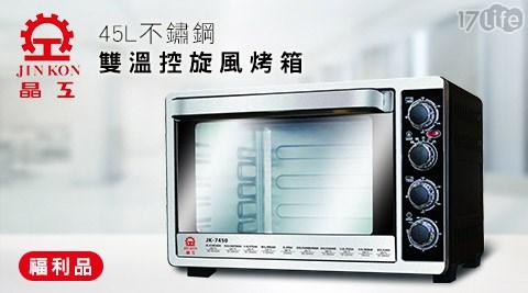 晶工牌-45L不鏽鋼雙溫控旋風烤箱JK-7450(福利品)