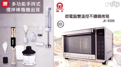 晶工牌/32L/微電腦/雙溫控/不鏽鋼/旋風烤箱/烤箱/JK-8300/POLAR/普樂/多功能/手持式/攪拌棒/PL-1250/PL-2001