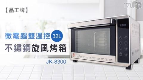 晶工牌/32L/微電腦/雙溫控/不鏽鋼/旋風烤箱/JK-8300