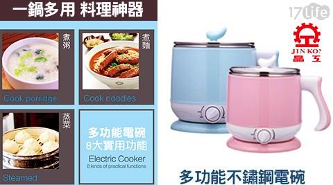 JINKON晶工牌/2.2公升/多功能/不鏽鋼電碗/JK-301